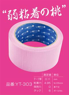 youjoubanchou_pink