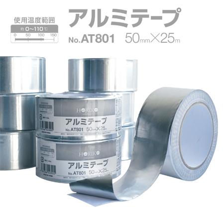 alumi_tape_leaf_ol_w450
