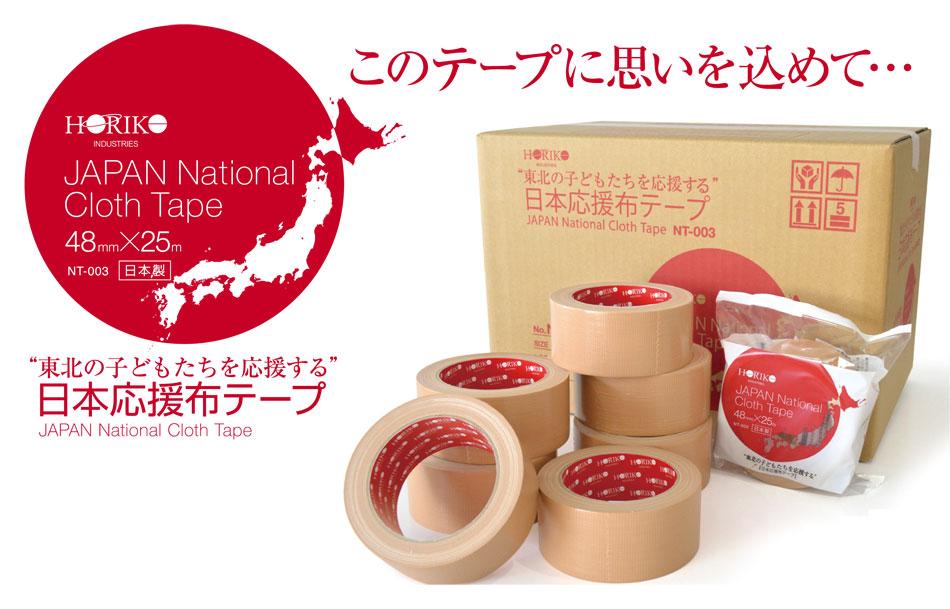 日本応援布テープ